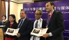 اختتام الدورة التدريبية للمسؤولين الاعلاميين والصحفيين اللبنانيين في بكين