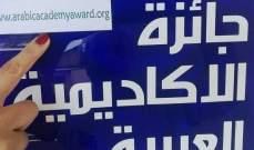 """""""جائزة الأكاديمية العربية"""" تطلق """"المهرجان الأوّل لعيد الموسيقى"""" برعاية الرياشي"""