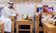 ولي عهد أبوظبي أكد متانة العلاقات الإماراتية- السعودية: سنظل دائما في خندق واحد