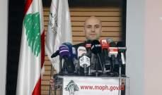 حاصباني يطلق عرض الزواج من وزارة الصحة:من المهم القيام بالفحوصات الطبية قبل الزواج