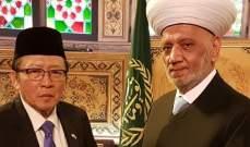 دريان تسلم من السفير الإندونيسي دعوة لحضور مؤتمر الوسطية في الإسلام