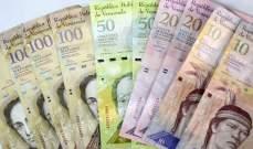 موقع برازيلي: البرازيل توقف طباعة العملة الوطنية الفنزويلية
