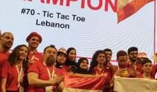 """مؤسسات أمل التربوية تحرز المراتب الأولى في البطولة الدولية لمسابقة """"فيرست ليغو ليغ"""" للروبوت"""