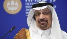 وزير الطاقة السعودي: ندرس شراء حصة في أضخم مشروع روسي للغاز الطبيعي