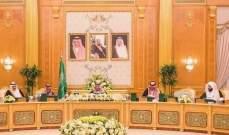 مجلس الوزراء السعودي استنكر قرار ترامب: هضبة الجولان أرض عربية سورية محتلة