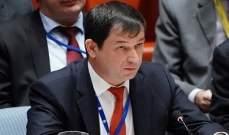 مسؤول روسي: أميركا تحضر لاستفزازات صارخة عند الحدود الفنزويلية الكولومبية