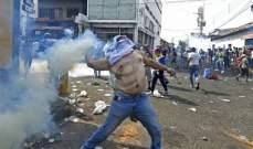 صدامات بين متظاهرين وقوات من الجيش في العاصمة الفنزويلية