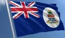 جزر الكايمان تشرع رسميا زواج المثليين