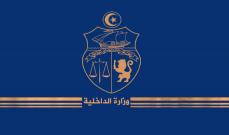 داخلية تونس: توقيف أكثر من 930 شخصا أثناء الإضطرابات الأخيرة في تونس
