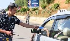 قوى الامن نفذت حملة توعوية لمناسبة الذكرى السنوية لضحايا حوادث الطرق