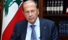 الرئيس عون للبنانيين:بفضل اقتراعكم اتضح أن قانون الإنتخاب حقق صحة التمثيل