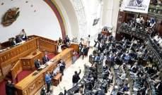"""البرلمان الفنزويلي يعلن مادورو """"مغتصبا"""" للسلطة"""