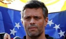 سلطات إسبانيا رفضت تسليم المعارض ليوبولدو لوبيز إلى الحكومة الفنزويلية