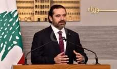 مرجع للجمهورية:لم يكن طبيعيا ان يغيب الحريري عن البلاد طوال هذه الفترة