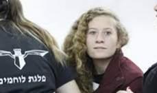 القضاء الإسرائيلي قرر تمديد اعتقال الفتاة الفلسطينية عهد التميمي ليومين