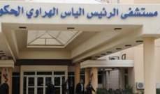 اعتصام لموظفي مستشفى الرئيس الهراوي الحكومي في المعلقة - زحلة
