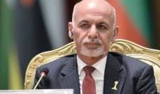 الرئيس الأفغاني: مقتل نحو 30 ألفا من القوات الأفغانية منذ 2015