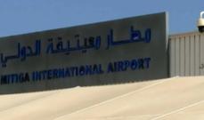مطار معيتيقة الدولي في ليبيا يستأنف عمله بعد إغلاق مؤقت