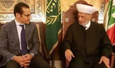 دريان استقبل علامة والحجيري وأساتذة مدارس المقاصد في عكار
