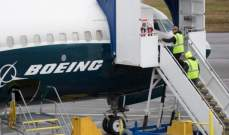 """طائرة ركاب من طراز """"بوينغ"""" تعلق رحلة لها بسبب تصاعد دخان من قمرة القيادة"""