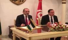 الخارجية الأردنية: الأردن وتونس وقعتا مذكرة تفاهم لتوسيع التعاون وتنسيق القضايا المشتركة