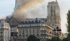سكاي نيوز: فرق الاطفاء تسيطر جزئيا على حريق كاتدرائية نوتردام