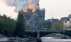 الشرطة الفرنسية: لا وفيات حتى الساعة في حريق الكاتدرائية