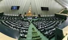 البرلمان الايراني شدد على تعزيز الدبلوماسية الاقتصادية
