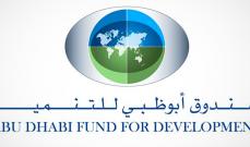 """""""صندوق أبوظبي للتنمية"""" أودع 250 مليون دولار في البنك المركزي السوداني"""