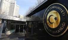 الخارجية التركية: نتابع بقلق تحول اليونان إلى ملجأ آمن لتنظيمات إرهابية