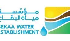 مؤسسة مياه البقاع: الضخ مساء اليوم الى أحياء مدينة زحلة بعد معالجة مشكلة التوحل