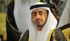 وزير خارجية الإمارات: بصمات إيران واضحة على اعتداء ناقلات النفط الأربع في 12 أيار