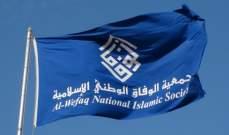 الوفاق: البحرينيون اليوم أكثر وعياً وإيماناً بالحاجة للتغيير وألاعيب الحكم لم تعد تجدي نفعاً
