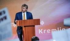 الكرملين: مسألة تقديم اللجوء لمادورو في روسيا غير قائمة ولم يتم الحديث بها