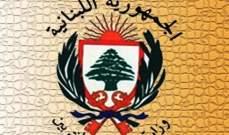 الخارجية: لبنان سجل اعتراضه على عدم ملاقاة بنود قرار مجلس وزراء الخارجية العرب لمستوى خطورة القضية