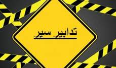 قوى الأمن: تدابير سير ابتداء من الإثنين ولمدة 10 أيام عند عدة تقاطعات في بيروت