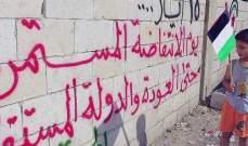 النشرة:إضراب عام في مخيمات لبنان اليوم احياء لذكرى نكبة فلسطين