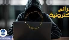 """قوى الأمن: توقيف مقرصن في حوش الغنم يبتز مواطنين بعد سرقة حسابات """"فايسبوك"""" عائدة لهمفايسبوك"""""""
