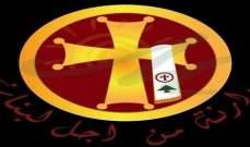 تجمع موارنة من اجل لبنان:للاسراع بتشكيل الحكومة لتنصرف الى معالجة مشكلات اللبنانيين
