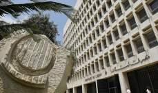 مصرف لبنان أكد عدم تسلمه أي مستندات في ما يتعلق بالقروض التي تحدث عنها زهران