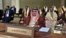 وزير خارجية البحرين: تحفظ قطر على بيان قمتي مكة يؤكد أن ارتباطها بأشقائها أصبح ضعيفا جدا