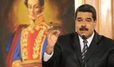 المكسيك تؤكد أنها لا تزال تعترف بمادورو رئيسا لفنزويلا
