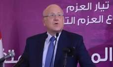 ميقاتي: اعلان الحريري تريثه في استقالته فرصة لمراجعة المواقف
