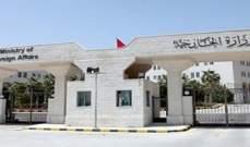 الخارجية الاردنية: السلطات السورية تفرج عن 8 أردنيين معتقلين