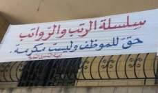 نقابة المعلمين في المدارس الخاصة: للإضراب والإعتصام في 2 تشرين الثاني