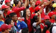 خروج مظاهرات مؤيدة وأخرى معارضة لمادورو بعد الاعتراف بغوايدو رئيساً لفنزويلا