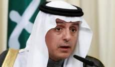 الجبير:إيران تدعم الإرهاب ليس فقط من خلال