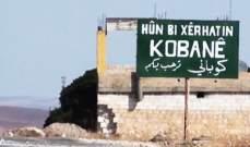 مقتل 4 مسلحين أكراد وإصابة 6 آخرين في قصف تركي على عين العرب