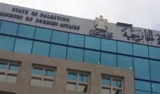 الخارجية الفلسطينية تدين إعلان البرازيل افتتاح مكتب تابع لسفارتها في القدس