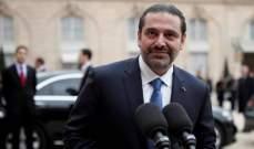 مصادر للاخبار: الإمارات الكويت مصر فرنسا بريطانيا واميركا تريد بقاء الحريري
